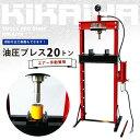 【6ヶ月保証】KIKAIYA エアー式油圧プレス20トン(エアー手動兼用) メーター付 門型プレス機(個人様は西濃運輸営業所止め)