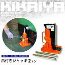 【6ヶ月保証】KIKAIYA 爪付きジャッキ2トン 爪ジャッキ 油圧ジャッキ 重量物用