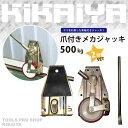 KIKAIYA 爪付きメカジャッキ500kg2個セットリフティングローラー
