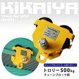 KIKAIYA トロリー500kgチェーンブロック用