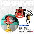 KIKAIYA 電動トロリー チェーンブロック/電動ホイスト取付け兼用 トローリー