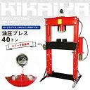 【6ヶ月保証】KIKAIYA エアー式油圧プレス40トン(エアー手動兼用) メーター付 門型プレス機(個人様は西濃運輸営業所止め)
