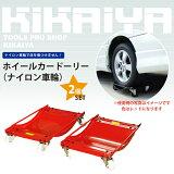 KIKAIYA ホイールカードーリー(ナイロン車輪)2個セット タイヤドーリー