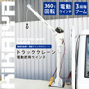 KIKAIYA トラッククレーン 電動昇降ウインチ ミニクレーン 「すご楽」 コンパクトクレーン(個人様は西濃運輸営業所止め)