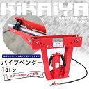 【6ヶ月保証】KIKAIYA パイプベンダー15トン 油圧式エアー手動ポンプ兼用 アダプター7個付(個人宅配達不可)