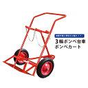 送料無料 3輪ボンベ台車(2本積用) ボンベカート 運搬車(個人宅配達不可)KIKAIYA