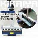 KIKAIYA ハンドメタルベンダー300mm鉄板折曲げ機メタルブレーキ