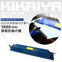KIKAIYA ハンドメタルベンダー1000mm鉄板折曲げ機メタルブレーキ