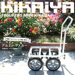 KIKAIYA アルミハウスカー コンテナ1個積用 収穫台車 アルミ運搬車 ノーパンクタイヤ 大型車輪