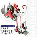 KIKAIYA アルミ製3輪階段台車 3輪キャリーカート ソリ付 ノーパンクタイヤ アップ