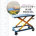 KIKAIYA ハンドリフター ネジ式 昇降台車300kg テーブルリフト リフトテーブル(個人様は西濃運輸営業所止め)