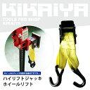 KIKAIYA ハイリフトジャッキ ホイールリフト リフトメイト