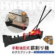 KIKAIYA 手動油圧式薪割り機 ログスプリッター 薪割機
