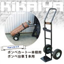 KIKAIYA ボンベカート一本積用(ベルトタイプ) ボンベ台車1本用 運搬車(個人様は西濃運輸営業所止め)