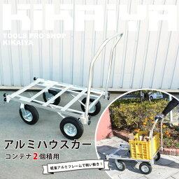 KIKAIYA アルミハウスカー コンテナ2個積用 収穫台車 アルミ運搬車 自在車輪 ノーパンクタイヤ【 商品代引不可 】