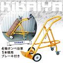 KIKAIYA 4輪ボンベ台車(1本積用) ブレーキ付き 安定感抜群 ボンベカート 運搬車(個人宅配達不可・商品代引不可)