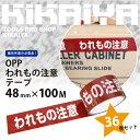 KIKAIYA OPPわれものテープ 48mm×100M 3...