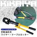 KIKAIYA 油圧式ワイヤー・ケーブルカッター 電線カッター ワイヤーロープφ28mm ACSRφ40mmまで切断