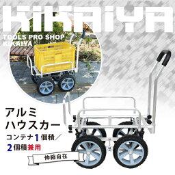KIKAIYA アルミハウスカー コンテナ1個積/2個積兼用 収穫台車 アルミ運搬車 伸縮自在 伸縮式 大型10インチノーパンクタイヤ キカイヤオリジナル
