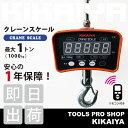【1年保証】KIKAIYA クレーンスケール1000Kgデジタル吊りはかり 計量器(バウシャックル プレゼント)