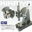 KIKAIYA 強力ハンドプレス機 2トンアーバープレス(個人宅配達不可)