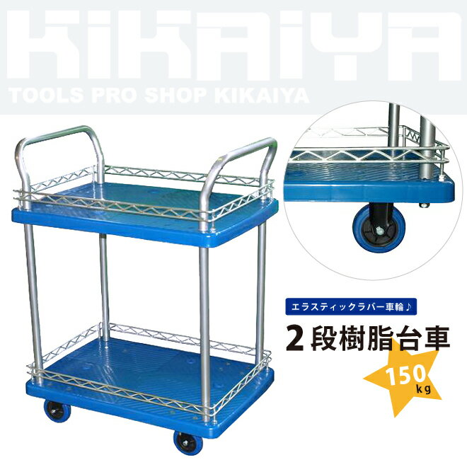 KIKAIYA 2段樹脂台車150kg 運搬台車 こぼれ落ち防止ガード付 ツールカート