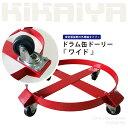 KIKAIYA ドラム缶ドーリー(ワイド)円形台車