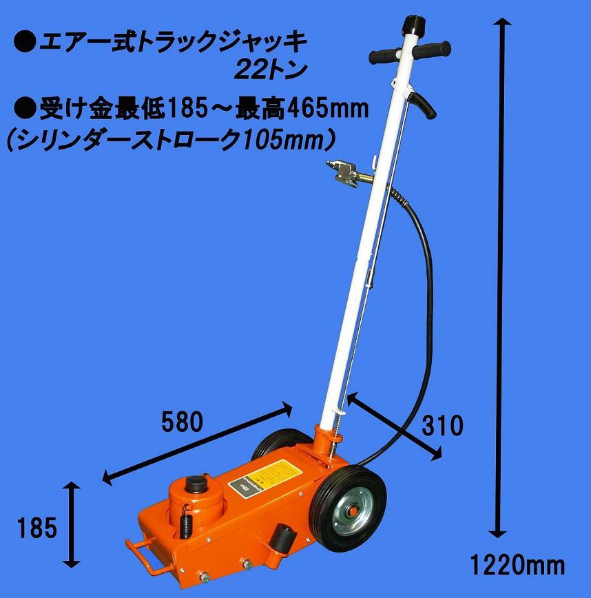 【6ヶ月保証】KIKAIYA エアートラックジャッキ22トン低床トラックタイヤ交換