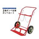 送料無料 2輪ボンベ台車(2本積用) ボンベカート 運搬車 KIKAIYA(個人宅配達不可)