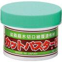 【盆栽】カットパスタ-Hi160g松伯・さつき用/盆栽 盆栽道具 剪定 癒合剤