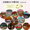 [*定番*]【モダン柄】有職「三毛猫みけの夢日記」(尺三巾)小風呂敷・タペストリー[全12柄](日本