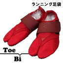 [*定番*] [きねや/KINEYA]☆新作☆ランニング足袋...