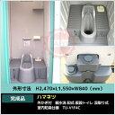 『外かぎ付』軽水洗 和式 仮設トイレ 汲取り式◎室内防臭仕様◎ハマネツ製◎TU-V1F4C