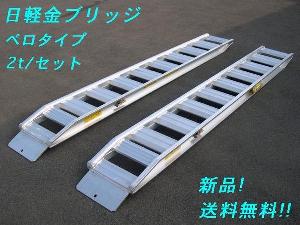 2トン/組【全長2.850・有効幅300】日軽ア...の商品画像