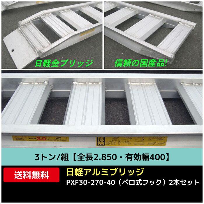 3トン/組【全長2.850・有効幅400】日軽アルミブリッジ・PXF30-270-40(ベロ式フック)2本セット