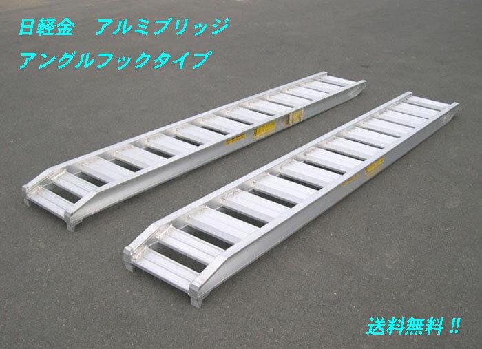 1.5トン/組【全長2.400・有効幅300】日軽アルミブリッジ・PX15-240-30(ツメ式フック)2本セット