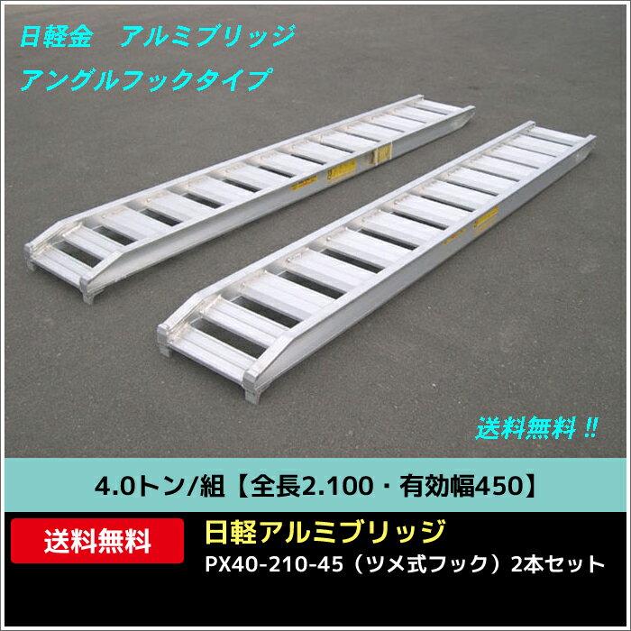 4.0トン/組【全長2.100・有効幅450】日軽アルミブリッジ・PX40-210-45(ツメ式フック)2本セット
