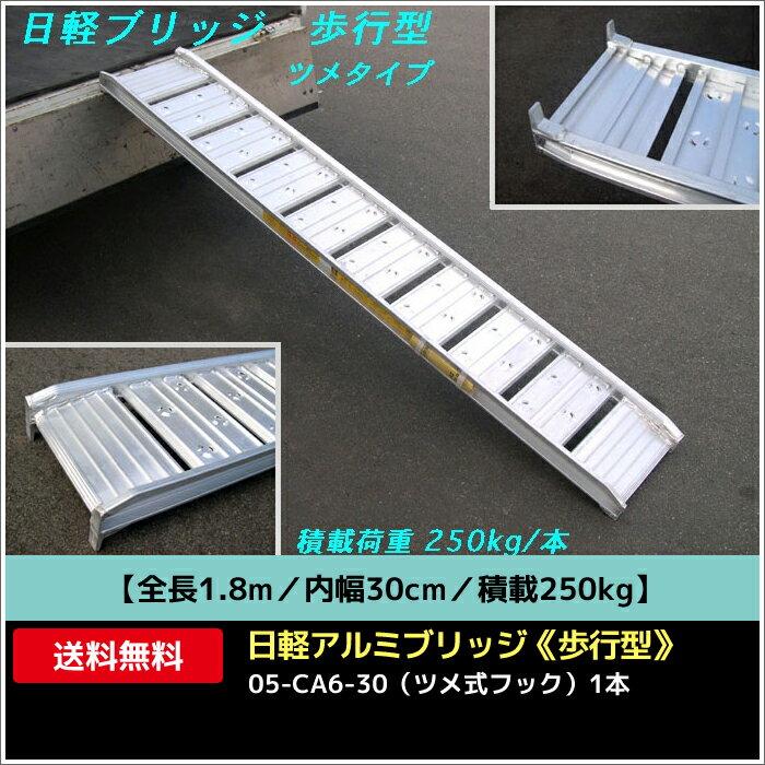 日軽アルミブリッジ《歩行型》05-CA6-30(ツメ式フック)【全長1.8m/内幅30cm/積載250kg】1本