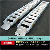 昭和ブリッジ アルミブリッジ・SH-全長300-35-3.2S(ベロ式)3.2t/セット【全長3m/内幅35cm/積載3.200kg】