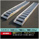 昭和ブリッジ アルミブリッジ・SH-360-40-3.2T(ツメ式)3.2t/セット【全長3.6m/内幅40cm/積載3.200kg】