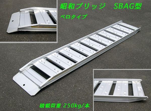 【全長195cm/積載250kg】SBAG-180-30-0.5(ベロ式)1本◆昭和ブリッジ アルミブリッジ