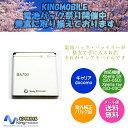 【新品・未使用】 Xperia,ray 対応 SO-05D SO-03C BA700 互換バッテリー バルク品