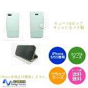 4639【鱗系】オシャレなメモ帳 iPhone5,5S専用 フラップケース【グリーン】