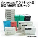 【新品・未使用】docomo/au 各種電池パック 外箱つき...