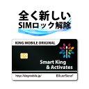 【全iOS対応】スマートキングZero docomo/au/SoftBank/UQmobile/Ymobile版 iPhone5 〜 iPhoneXS 対応 SIMロック解除Nano-SIMカード SmartKingZero【ICCID編集機能内蔵】【自動解除】