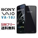 【新品 未使用品】 SIMフリー スマホ 本体 SONY VAIO Smartphone VA-10J ブラック 送料無料【白ロム】