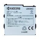 【中古美品】電池パック ウィルコム 純正 LB03KC 対応機種 DIGNODUAL /WX04K