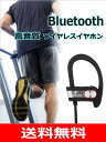 【SOROS】 Bluetooth4.1+EDR ステレオイヤホンマイク 防汗仕様