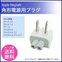 6403 MagSafe 電源用 プラグ (MacBook/MacBook Air/MacBook Proなどに対応)/DM便送料無料