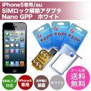 6016※現時点日本使用不可※iPhone5専用 SIMロック解除アダプタ Nano GPP(au版・ホワイト)/DM便送料無料